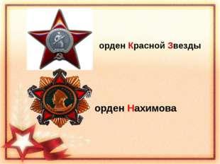 орден Красной Звезды орден Нахимова