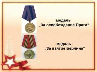 """медаль """"За освобождение Праги"""" медаль """"За взятие Берлина"""""""