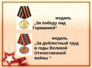 """медаль """"За победу над Германией"""" медаль """"За доблестный труд в годы Великой О"""