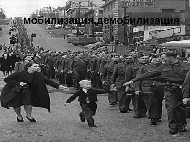 мобилизация,демобилизация