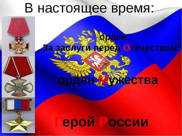 "В настоящее время: Герой России орден Мужества орден ""За заслуги перед Отечес..."