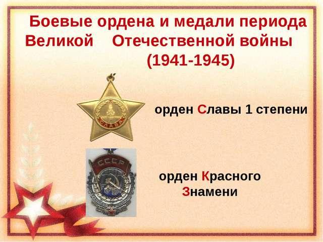 Боевые ордена и медали периода Великой Отечественной войны (1941-1945) орден...