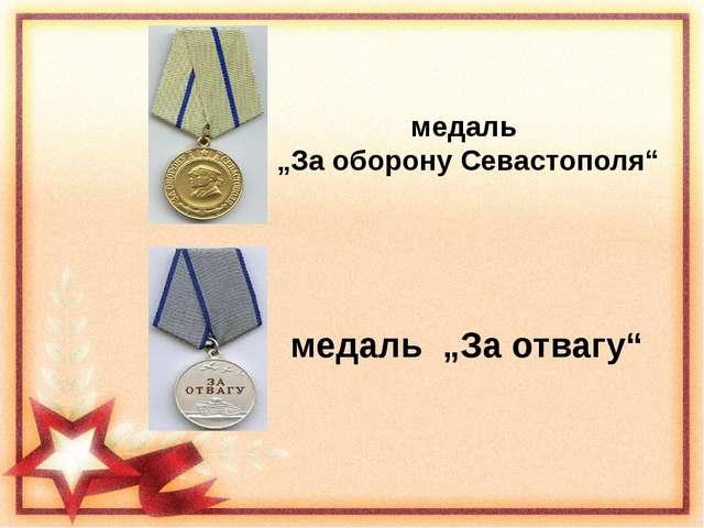 """медаль """"За оборону Севастополя"""" медаль """"За отвагу"""""""
