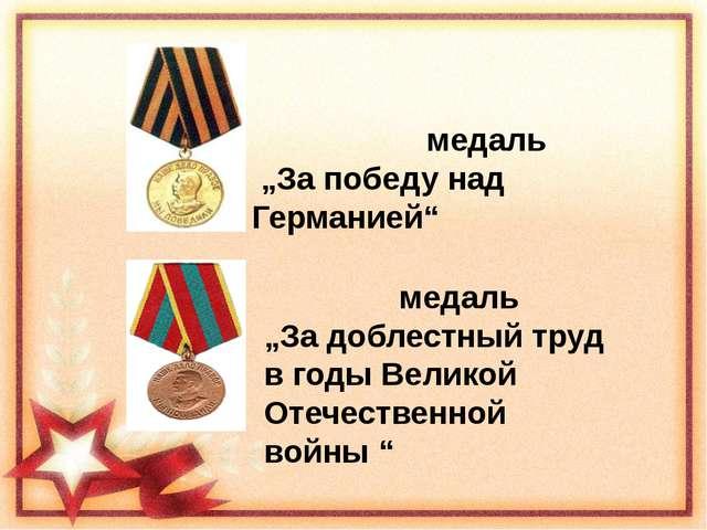 """медаль """"За победу над Германией"""" медаль """"За доблестный труд в годы Великой О..."""