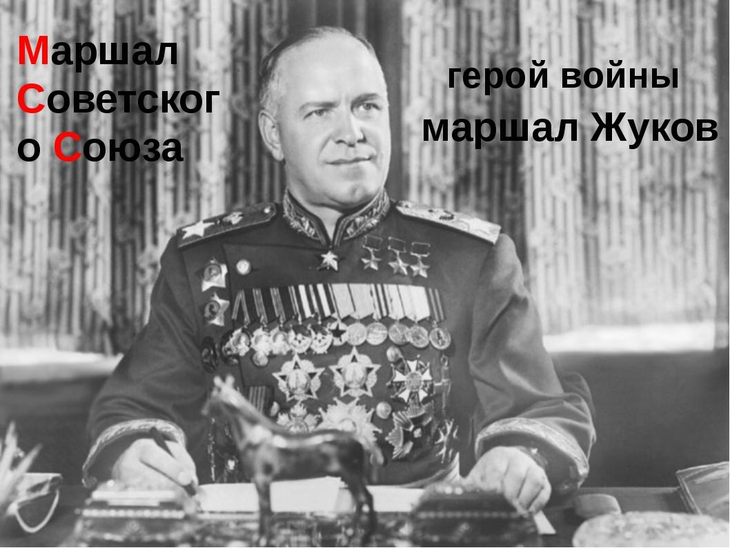 Маршал Советского Союза маршал Жуков герой войны