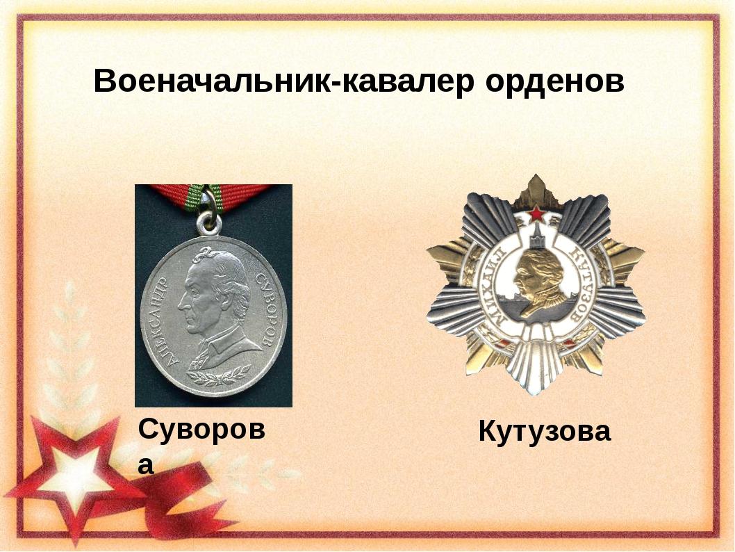 Военачальник-кавалер орденов Суворова Кутузова