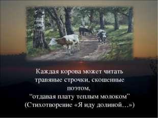 """Каждая корова может читать травяные строчки, скошенные поэтом, """"отдавая плату"""