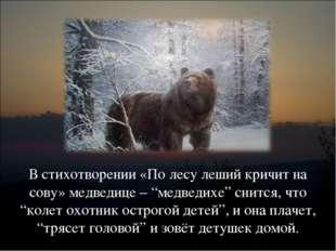 """В стихотворении «По лесу леший кричит на сову» медведице – """"медведихе"""" снится"""