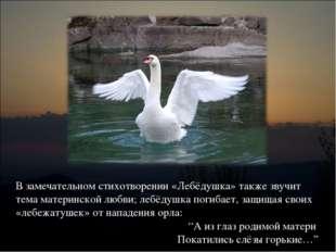 В замечательном стихотворении «Лебёдушка» также звучит тема материнской любви