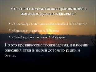 Мы читали замечательные произведения о животных русских классиков: «Холстомер