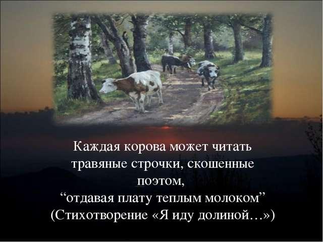 """Каждая корова может читать травяные строчки, скошенные поэтом, """"отдавая плату..."""