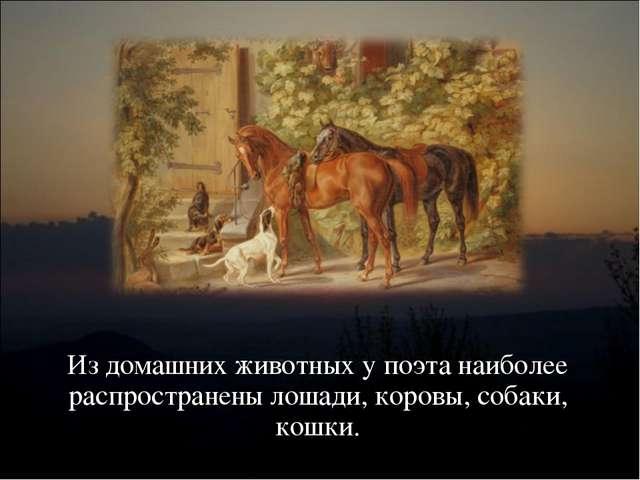 Из домашних животных у поэта наиболее распространены лошади, коровы, собаки,...