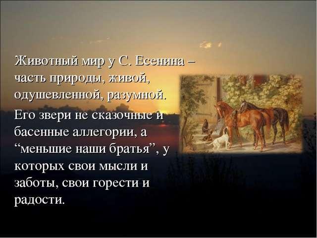 Животный мир у С. Есенина – часть природы, живой, одушевленной, разумной. Его...