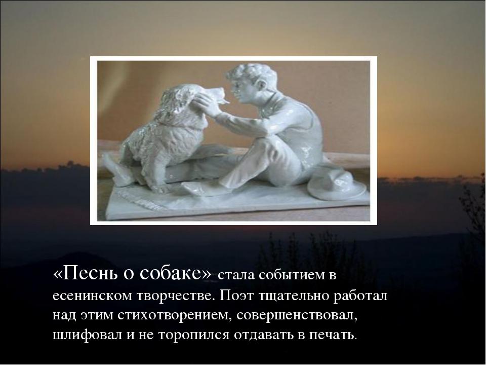 «Песнь о собаке» стала событием в есенинском творчестве. Поэт тщательно работ...