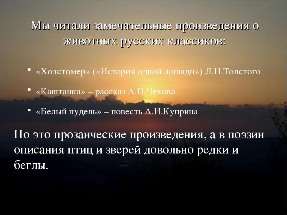 Мы читали замечательные произведения о животных русских классиков: «Холстомер...
