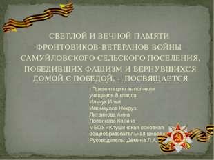 СВЕТЛОЙ И ВЕЧНОЙ ПАМЯТИ ФРОНТОВИКОВ-ВЕТЕРАНОВ ВОЙНЫ САМУЙЛОВСКОГО СЕЛЬСКОГО П