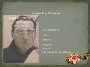Дата рождения: 1922 Рядовой. Награды: Медаль «За победу над Германией» Годуно