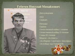 Дата рождения: 1922 Сержант. Награды: Ордена: Отечественной войны I степени О