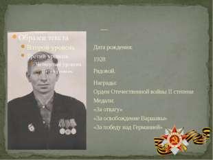 Дата рождения: 1928 Рядовой. Награды: Орден Отечественной войны II степени Ме
