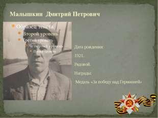 Дата рождения: 1921. Рядовой. Награды: Медаль «За победу над Германией» Малы