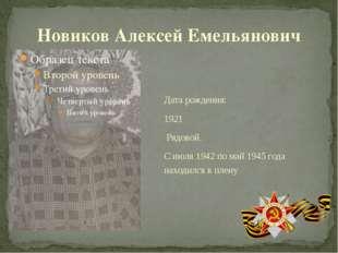 Дата рождения: 1921 Рядовой. С июля 1942 по май 1945 года находился в плену Н