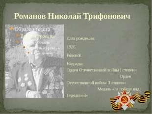 Дата рождения: 1926. Рядовой. Награды: Орден Отечественной войны I степени О