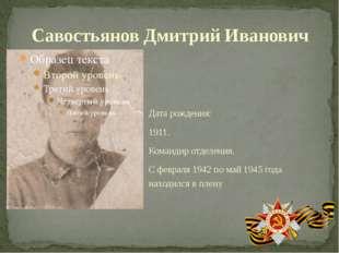 Дата рождения: 1911. Командир отделения. С февраля 1942 по май 1945 года нахо
