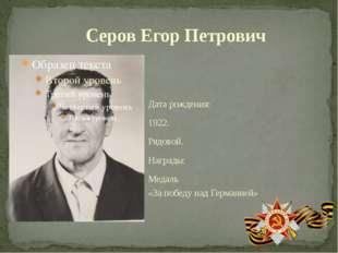 Дата рождения: 1922. Рядовой. Награды: Медаль «За победу над Германией» Серов
