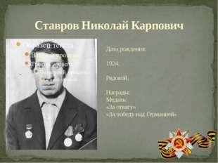 Ставров Николай Карпович Дата рождения: 1924. Рядовой. Награды: Медаль: «За о