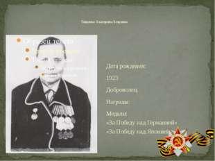 Дата рождения: 1923 Доброволец. Награды: Медали: «За Победу над Германией» «З