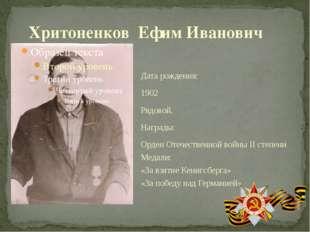 Дата рождения: 1902 Рядовой. Награды: Орден Отечественной войны II степени Ме