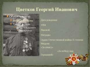 Дата рождения: 1904 Рядовой. Награды: Орден Отечественной войны II степени Ме
