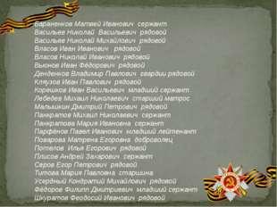 Бараненков Матвей Иванович сержант Васильев Николай Васильевич рядовой Василь
