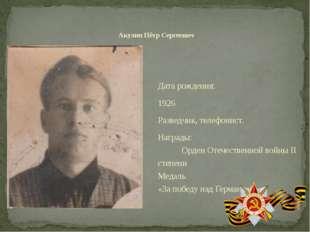 Дата рождения: 1926 Разведчик, телефонист. Награды: Орден Отечественной войны