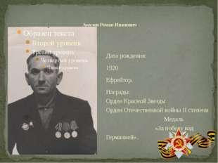 Дата рождения: 1920 Ефрейтор. Награды: Орден Красной Звезды Орден Отечественн