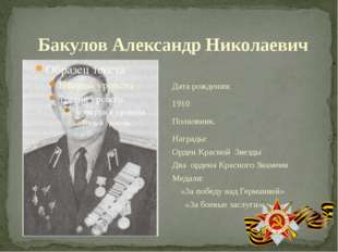 Дата рождения: 1910 Полковник. Награды: Орден Красной Звезды Два ордена Красн