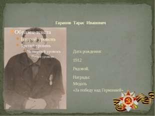 Дата рождения: 1912 Рядовой. Награды: Медаль «За победу над Германией» Гарано
