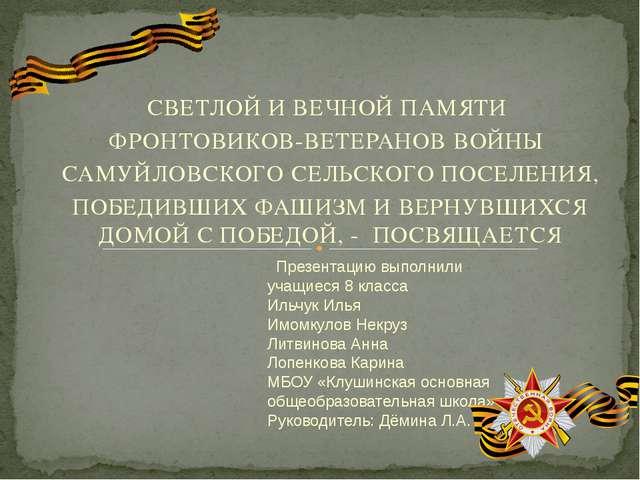 СВЕТЛОЙ И ВЕЧНОЙ ПАМЯТИ ФРОНТОВИКОВ-ВЕТЕРАНОВ ВОЙНЫ САМУЙЛОВСКОГО СЕЛЬСКОГО П...