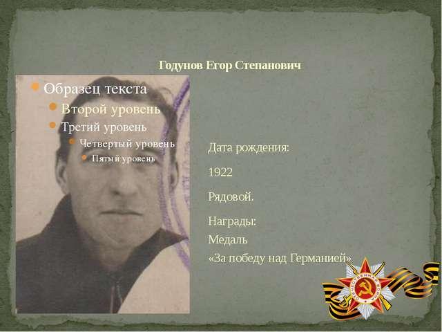 Дата рождения: 1922 Рядовой. Награды: Медаль «За победу над Германией» Годуно...