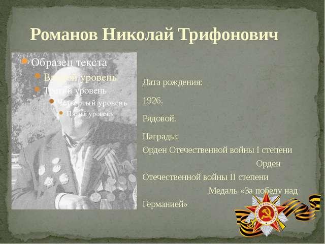Дата рождения: 1926. Рядовой. Награды: Орден Отечественной войны I степени О...