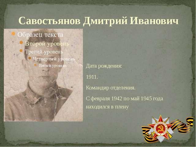Дата рождения: 1911. Командир отделения. С февраля 1942 по май 1945 года нахо...