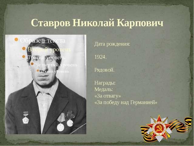 Ставров Николай Карпович Дата рождения: 1924. Рядовой. Награды: Медаль: «За о...