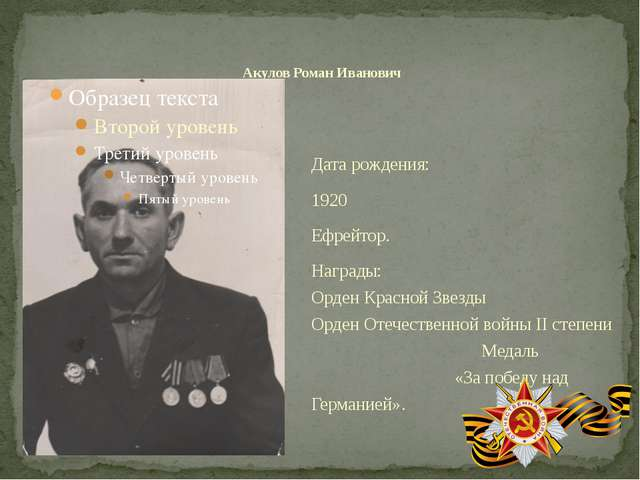 Дата рождения: 1920 Ефрейтор. Награды: Орден Красной Звезды Орден Отечественн...