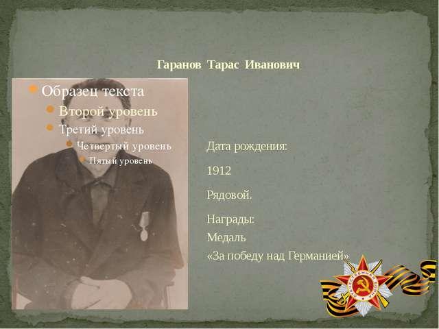 Дата рождения: 1912 Рядовой. Награды: Медаль «За победу над Германией» Гарано...
