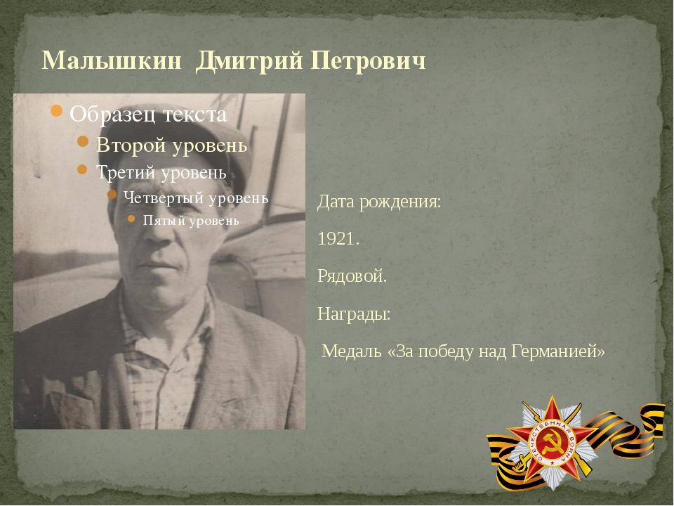 Дата рождения: 1921. Рядовой. Награды: Медаль «За победу над Германией» Малы...