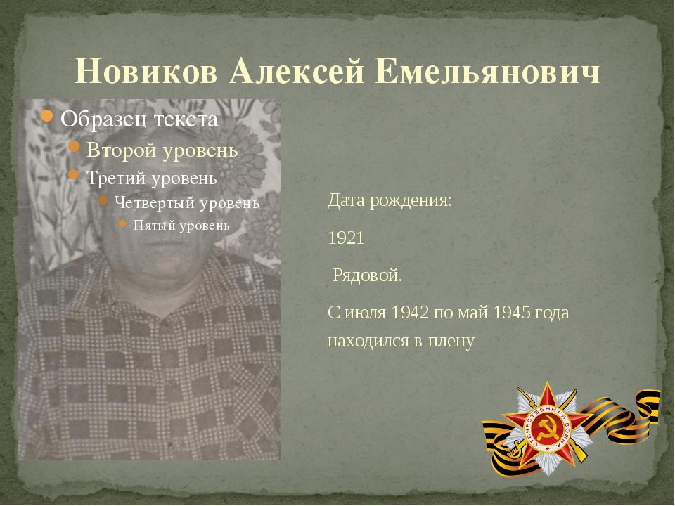Дата рождения: 1921 Рядовой. С июля 1942 по май 1945 года находился в плену Н...