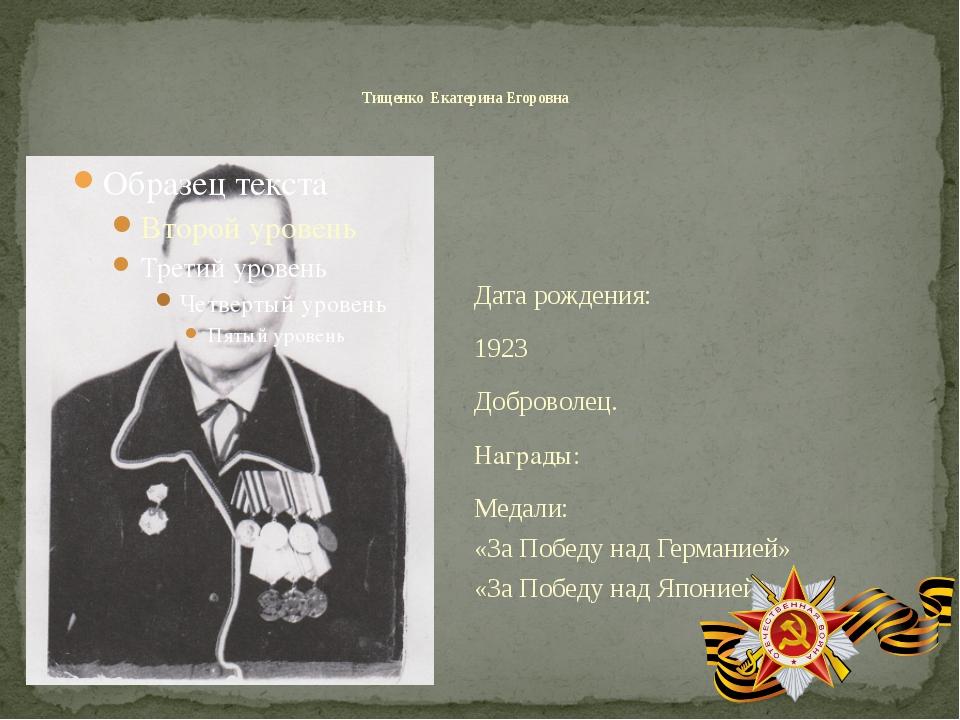 Дата рождения: 1923 Доброволец. Награды: Медали: «За Победу над Германией» «З...