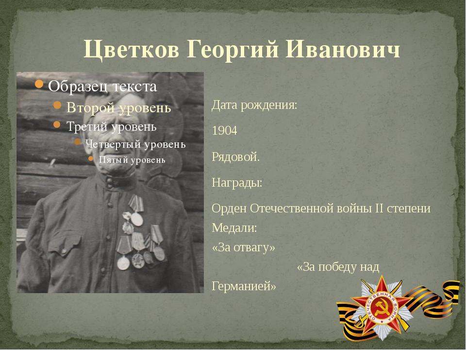 Дата рождения: 1904 Рядовой. Награды: Орден Отечественной войны II степени Ме...