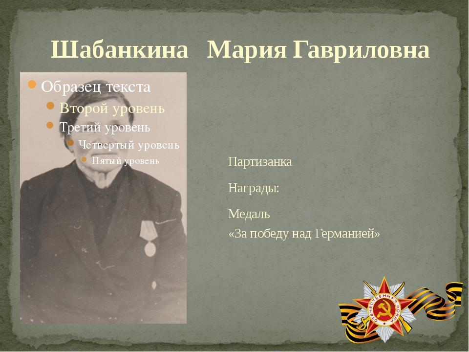 Партизанка Награды: Медаль «За победу над Германией» Шабанкина Мария Гаврило...