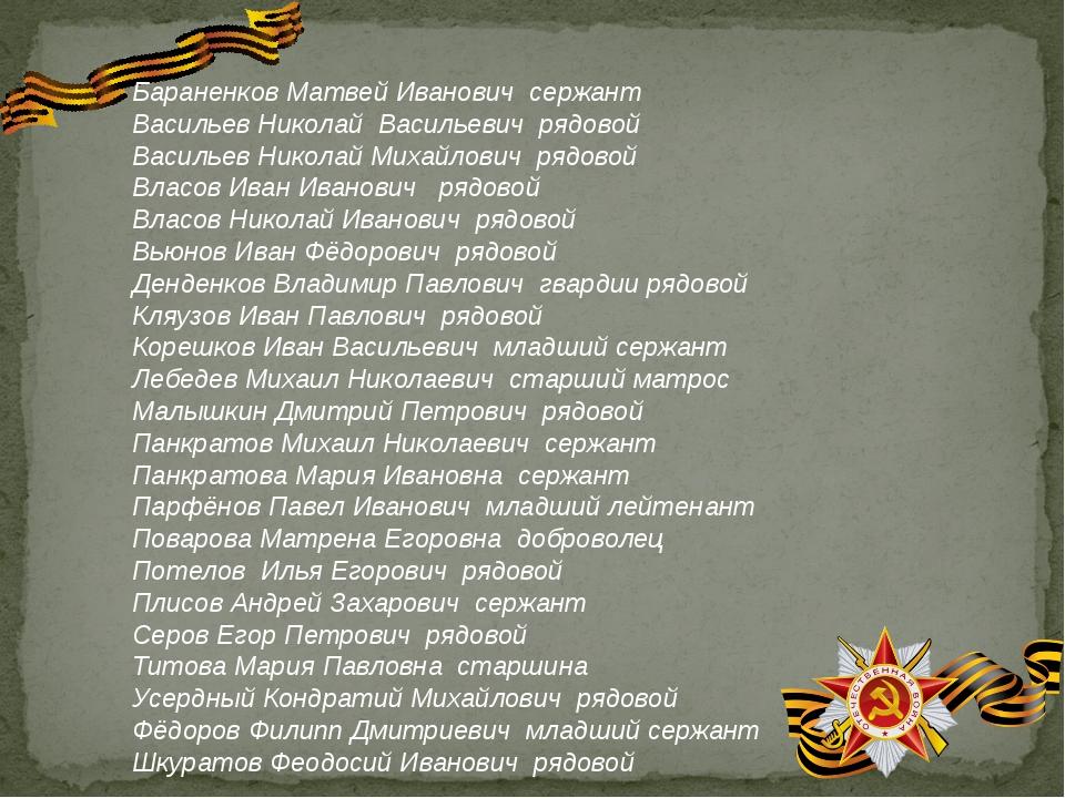 Бараненков Матвей Иванович сержант Васильев Николай Васильевич рядовой Василь...